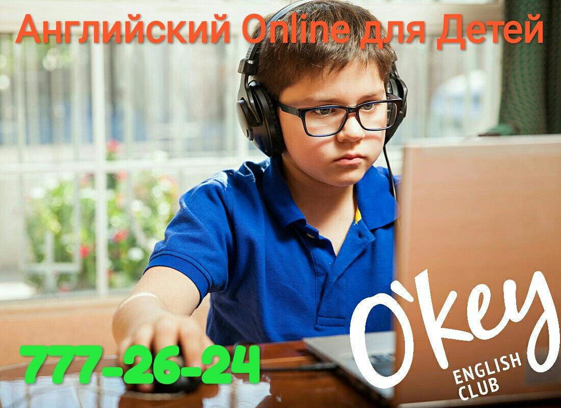 Английский язык по скайпу в Челябинске