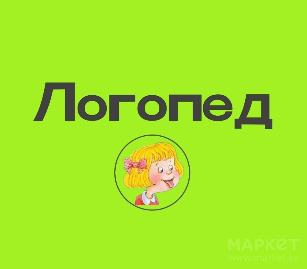 Логопед в Челябинске